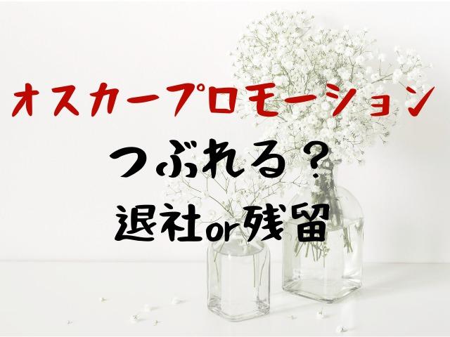 所属 タレント オスカー 堀田茜と紫吹淳オスカー退社へ→事務所側に問題があるとしか思えないですね