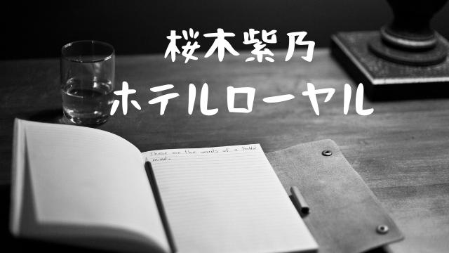 桜木紫乃ホテルローヤル