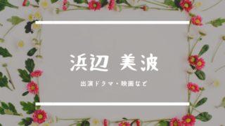 浜辺美波ドラマ映画出演