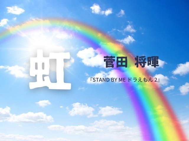 菅田将暉の虹