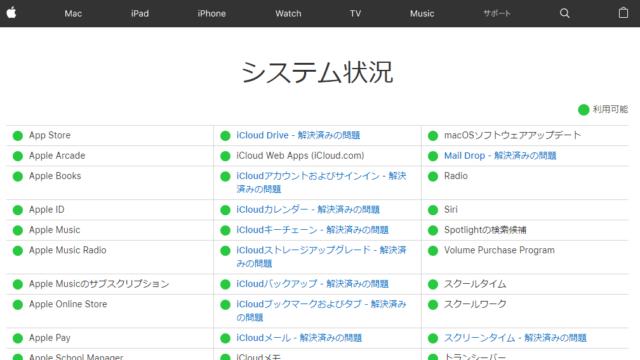 Appleシステム状況