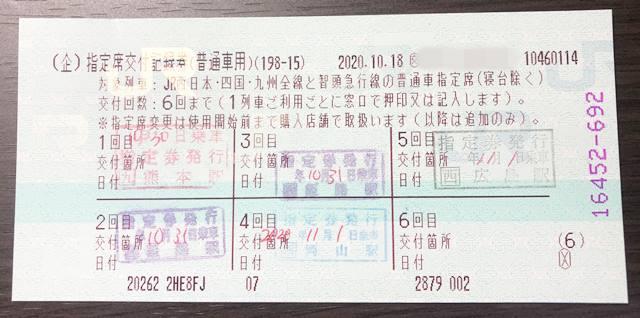 指定席交付記録券