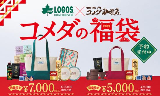 コメダ珈琲2021福袋