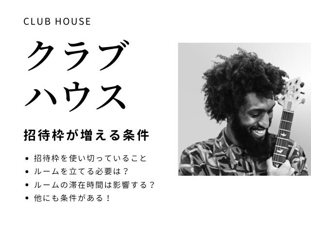 クラブハウスの招待枠