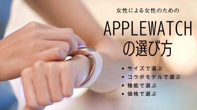 女性のためのアップルウォッチの選び方
