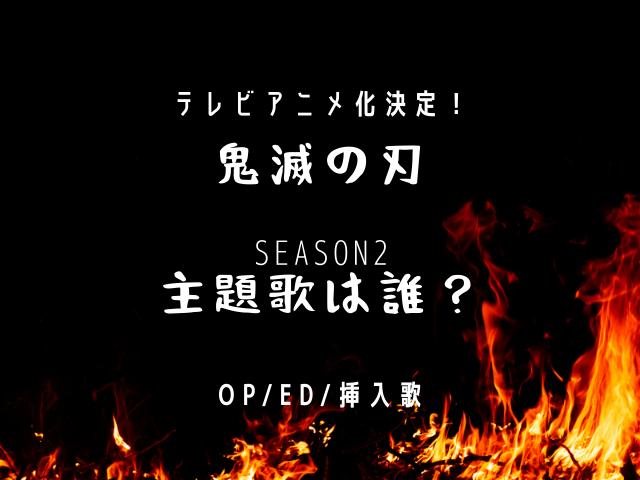 鬼滅の刃2期遊郭編主題歌