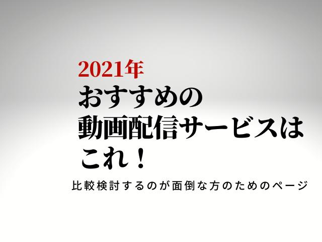 2021おすすめの動画配信サービス