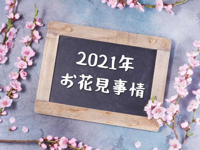 2021年のお花見