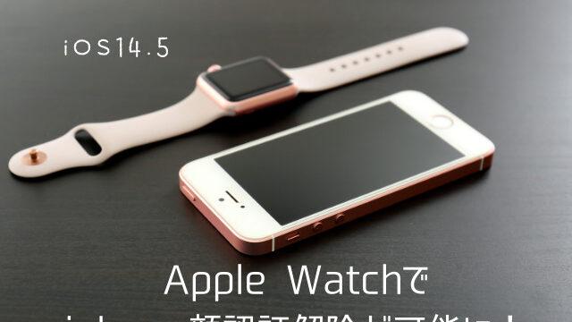 AppleWatchで顔認証解除