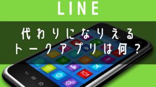 LINEの代わりのアプリ